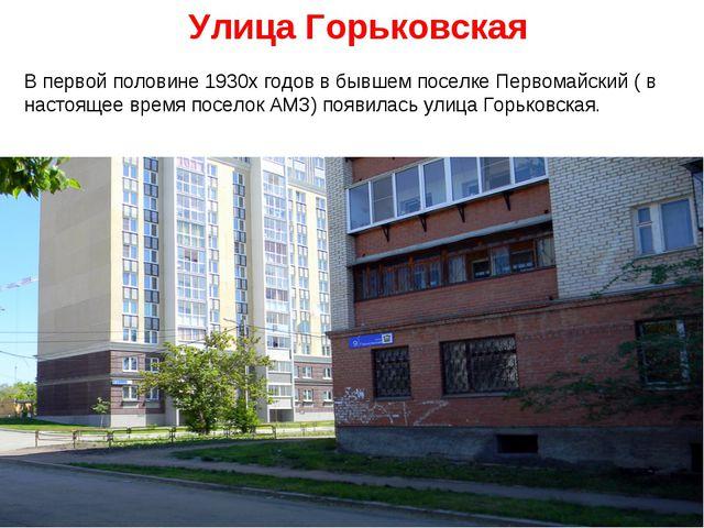 Улица Горьковская В первой половине 1930х годов в бывшем поселке Первомайски...
