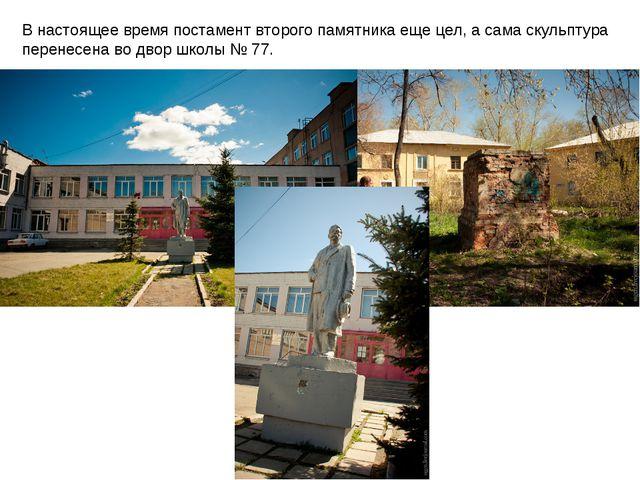 В настоящее время постамент второго памятника еще цел, а сама скульптура пер...