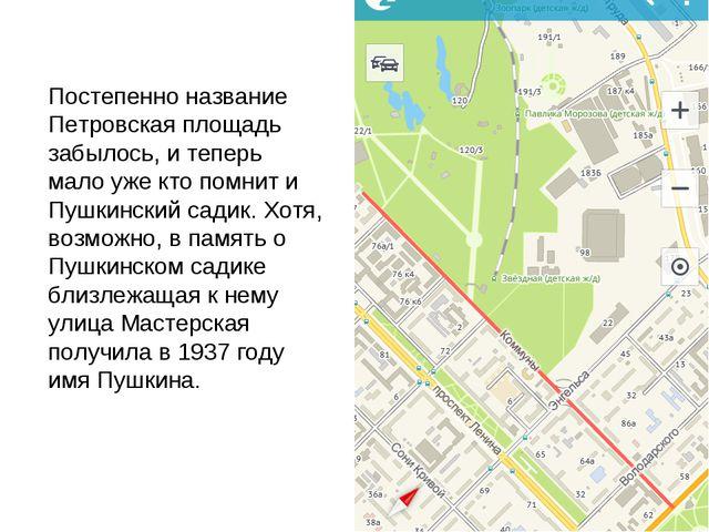 Постепенно название Петровская площадь забылось, и теперь мало уже кто помни...