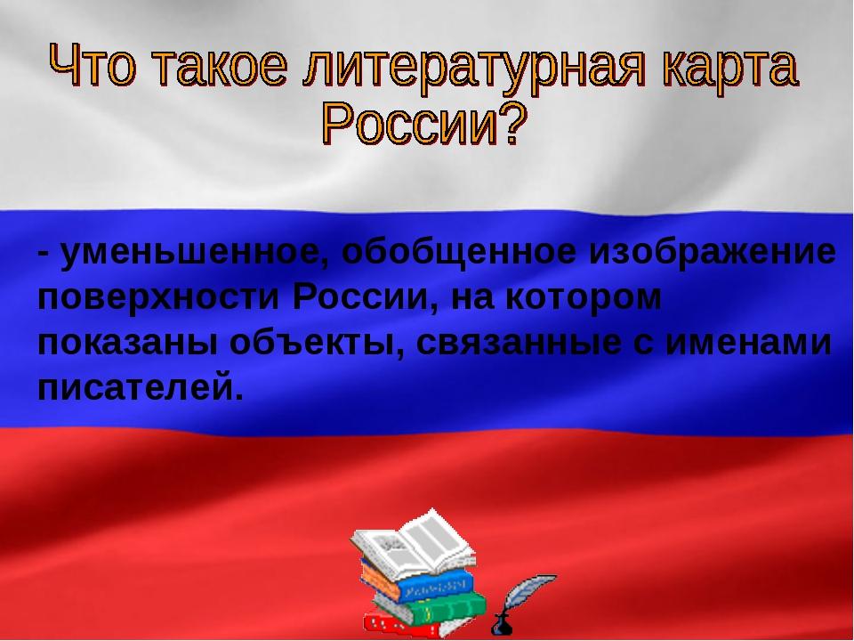 - уменьшенное, обобщенное изображение поверхности России, на котором показан...