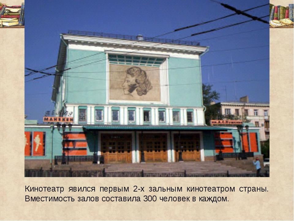 Кинотеатр явился первым 2-х зальным кинотеатром страны. Вместимость залов со...
