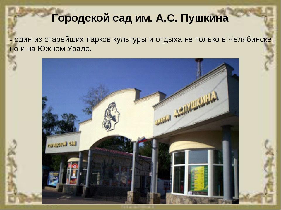 Городской сад им. А.С. Пушкина - один из старейших парков культуры и отдыха...