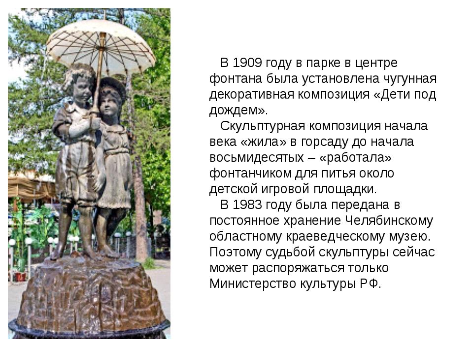 В 1909 году в парке в центре фонтана была установлена чугунная декоративная...