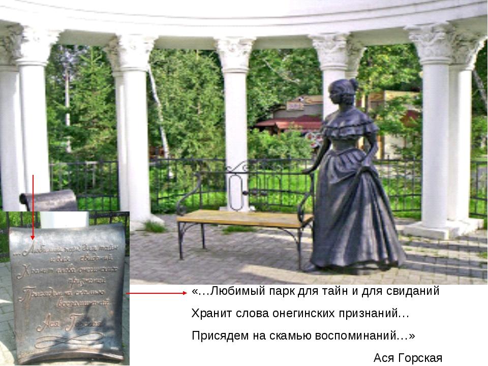 «…Любимый парк для тайн и для свиданий Хранит слова онегинских признаний… Пр...