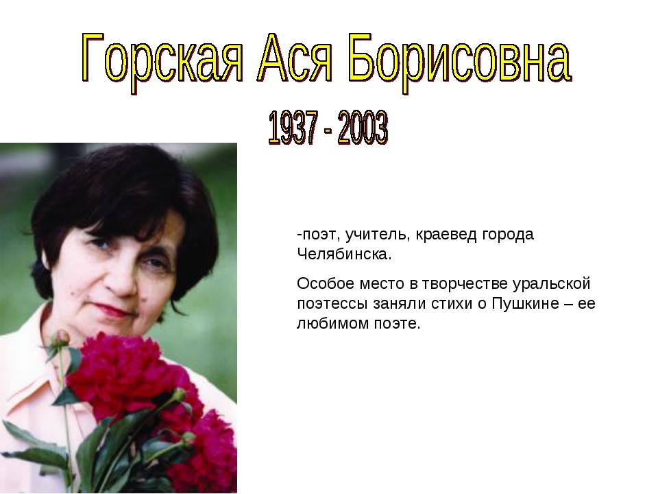поэт, учитель, краевед города Челябинска. Особое место в творчестве уральско...