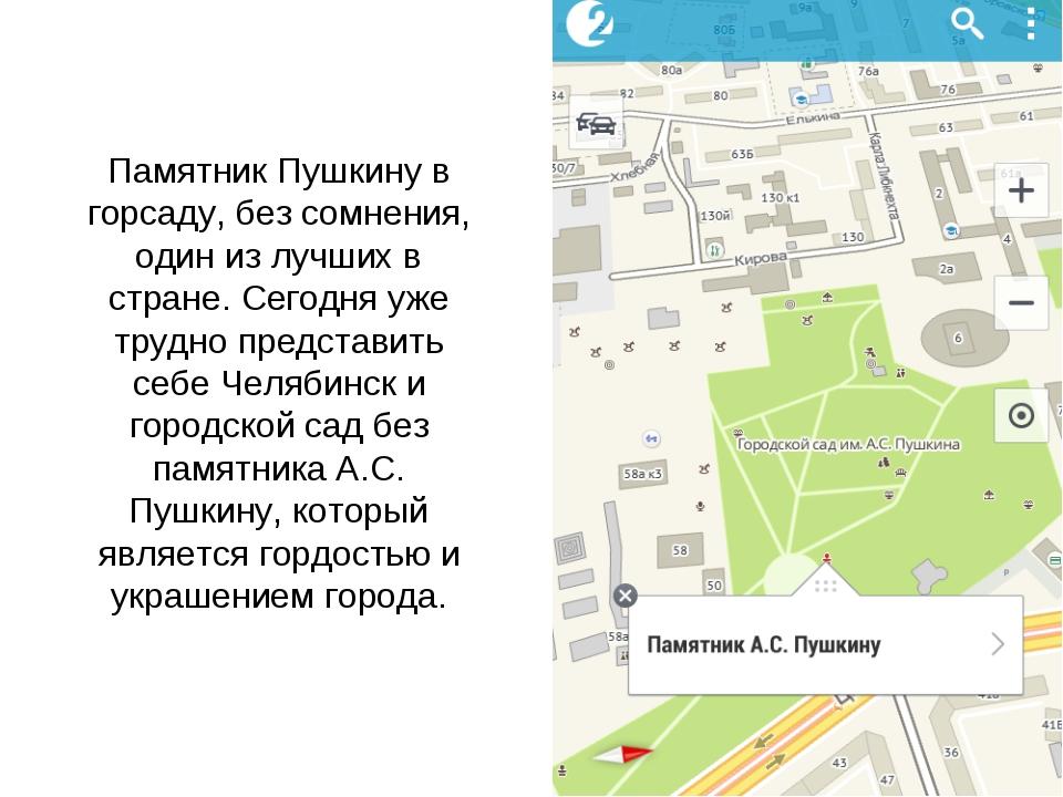 Памятник Пушкину в горсаду, без сомнения, один из лучших в стране. Сегодня у...