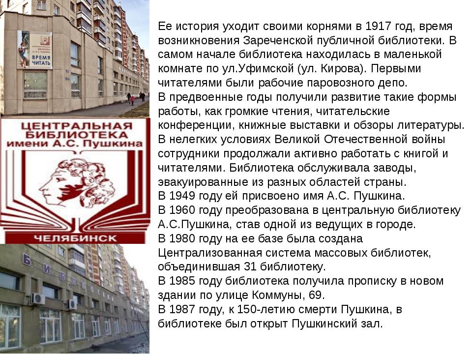 Ее история уходит своими корнями в 1917 год, время возникновения Зареченской...