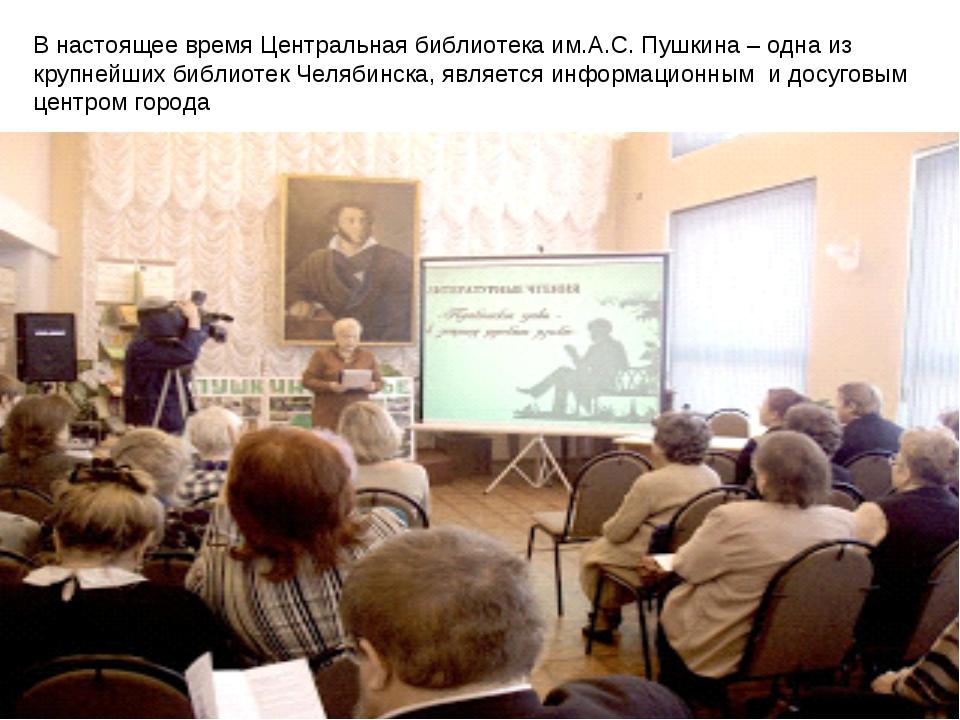 В настоящее время Центральная библиотека им.А.С. Пушкина – одна из крупнейши...