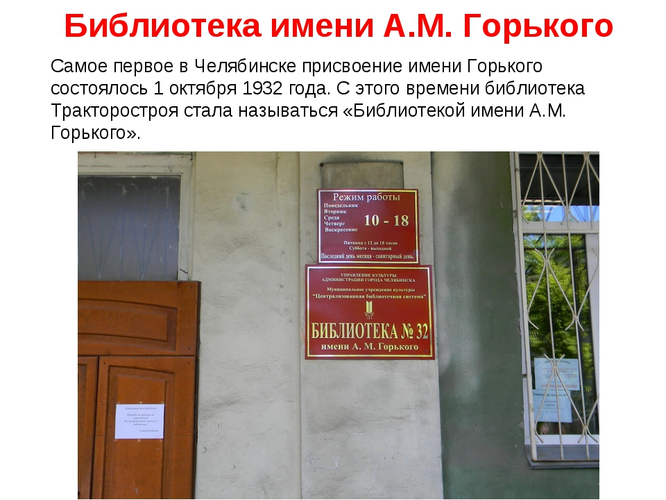Библиотека имени А.М. Горького Самое первое в Челябинске присвоение имени Го...