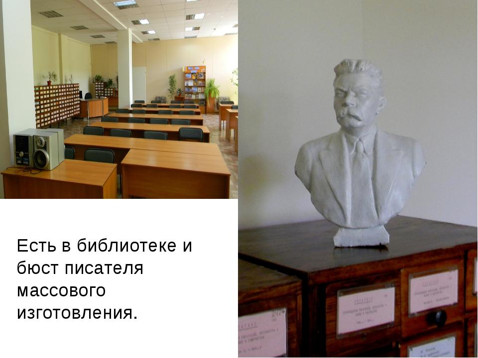 Есть в библиотеке и бюст писателя массового изготовления.