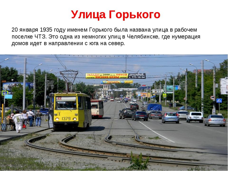 Улица Горького 20 января 1935 году именем Горького была названа улица в рабо...