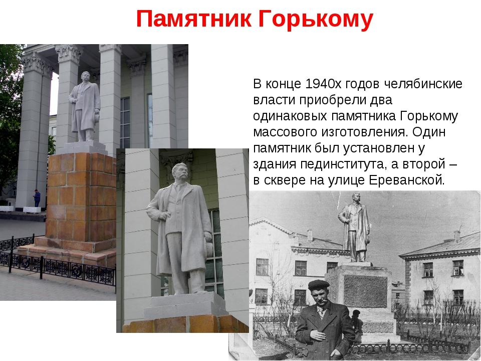 Памятник Горькому В конце 1940х годов челябинские власти приобрели два одина...