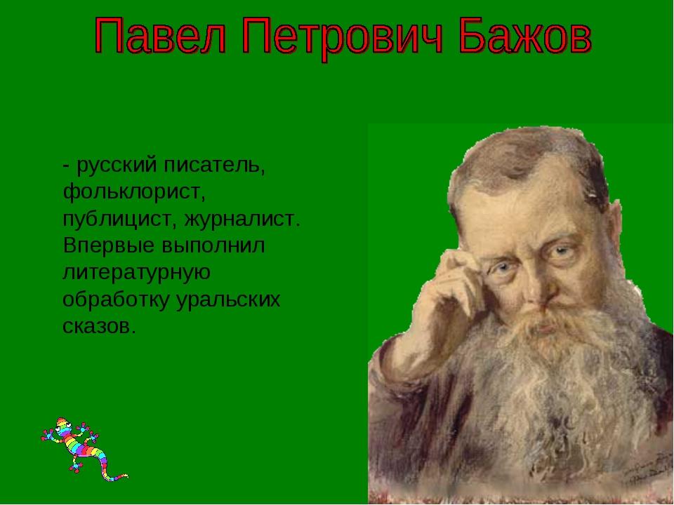 - русский писатель, фольклорист, публицист, журналист. Впервые выполнил лите...