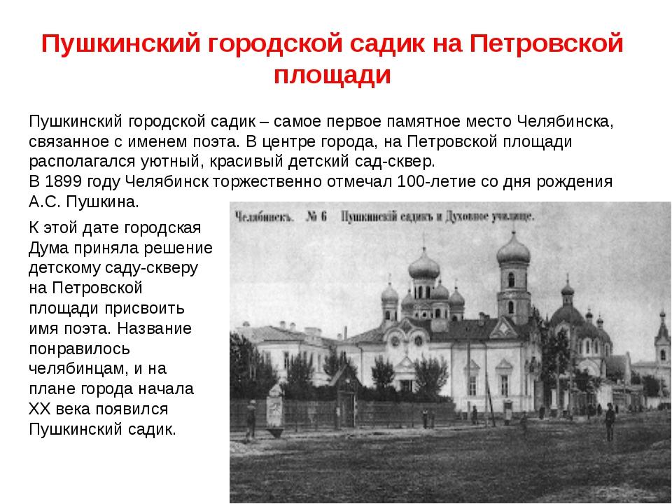 Пушкинский городской садик на Петровской площади Пушкинский городской садик...