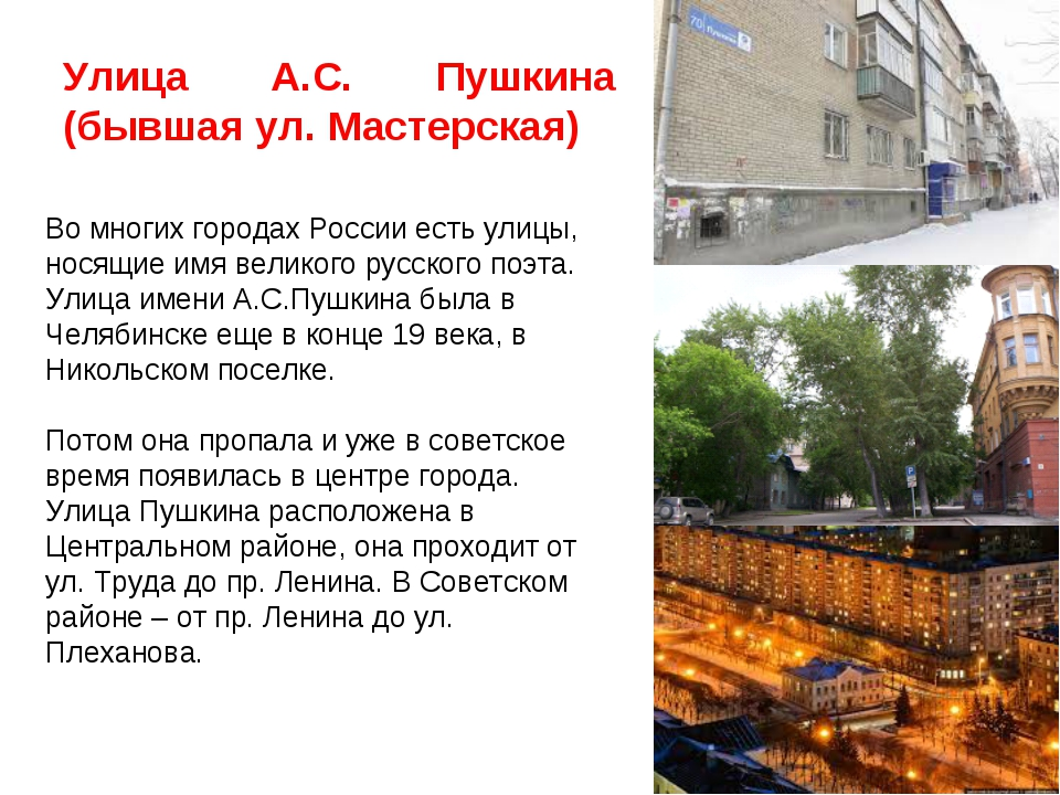 Улица А.С. Пушкина (бывшая ул. Мастерская) Во многих городах России есть ули...