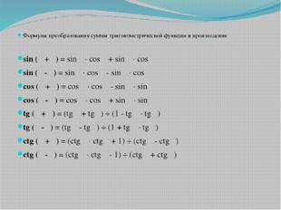 Формулы преобразования суммы тригонометрической функции в произведение sin (α