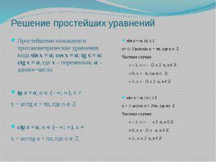 Решение простейших уравнений sin x = α, |α| ≤ 1 x= (– 1)narcsin α + πn, где n