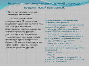 Решение тригонометрических уравнений с помощью введения новой переменной. Три
