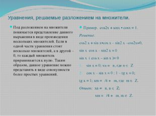Уравнения, решаемые разложением на множители. Под разложением на множители п