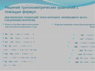 Решение тригонометрических уравнений с помощью формул. ДЛЯ РЕШЕНИЯ УРАВНЕНИЙ