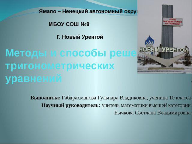Методы и способы решения тригонометрических уравнений Выполнила: Габдрахманов...