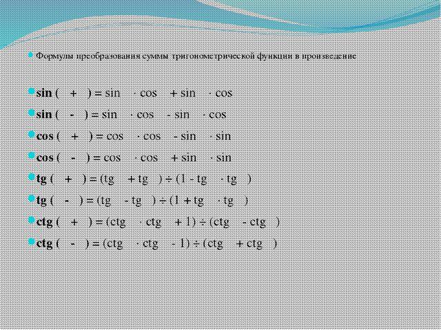 Формулы преобразования суммы тригонометрической функции в произведение sin (α...