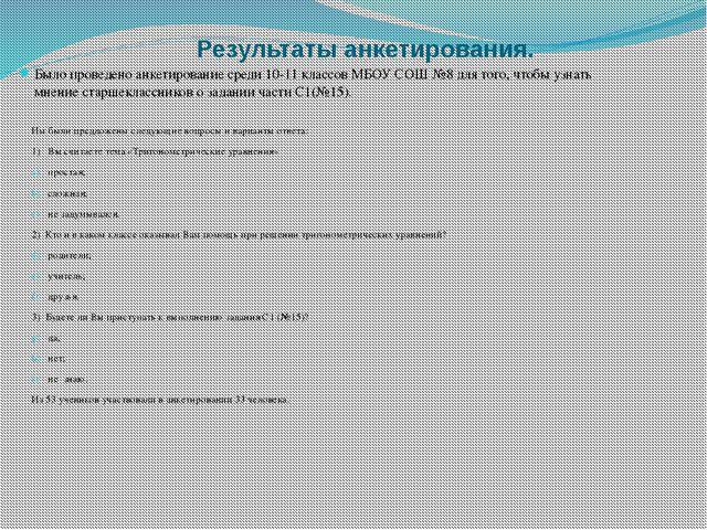 Результаты анкетирования. Им были предложены следующие вопросы и варианты отв...