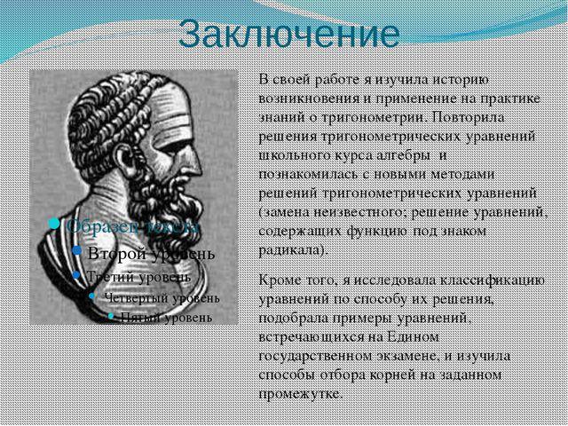 Заключение В своей работе я изучила историю возникновения и применение на пра...