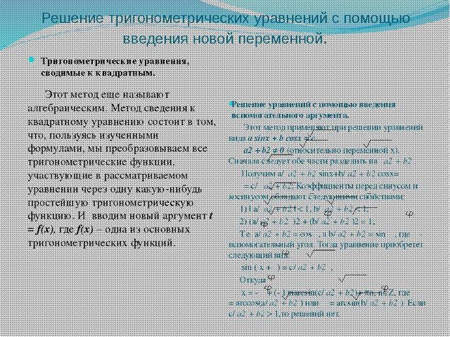 Решение тригонометрических уравнений с помощью введения новой переменной. Три...