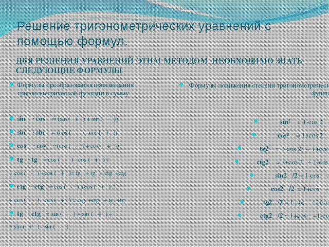 Решение тригонометрических уравнений с помощью формул. ДЛЯ РЕШЕНИЯ УРАВНЕНИЙ...