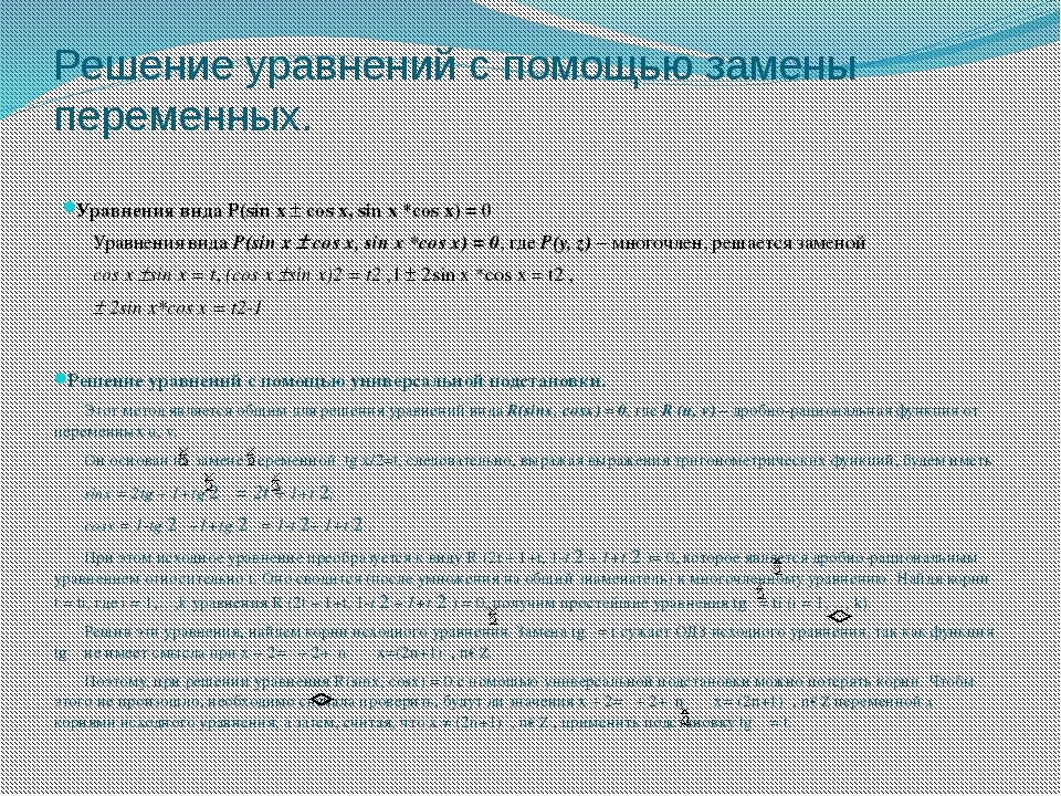 Решение уравнений с помощью замены переменных. Уравнения вида Р(sin x  cos x...