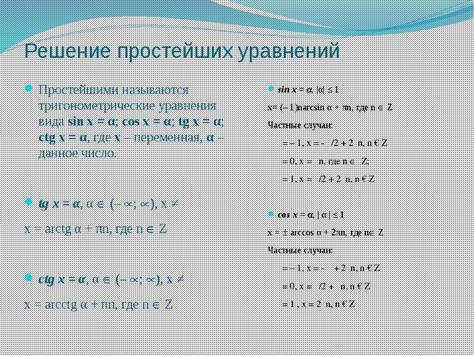 Решение простейших уравнений sin x = α, |α| ≤ 1 x= (– 1)narcsin α + πn, где n...