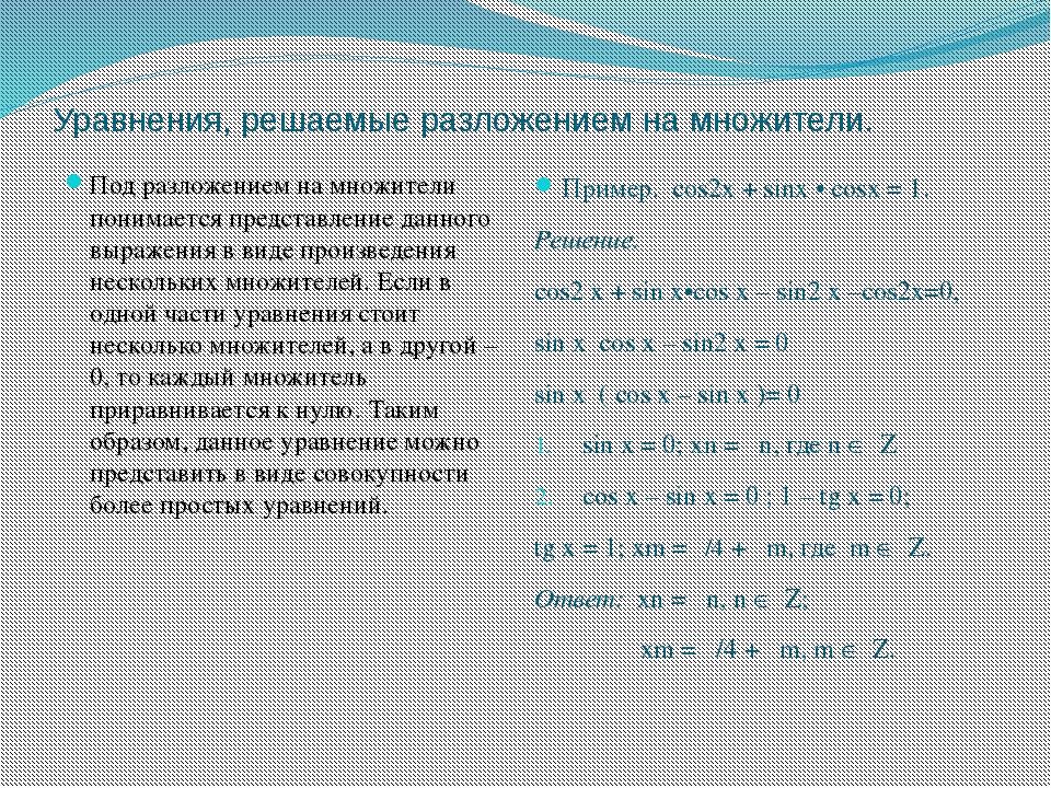 Уравнения, решаемые разложением на множители. Под разложением на множители п...