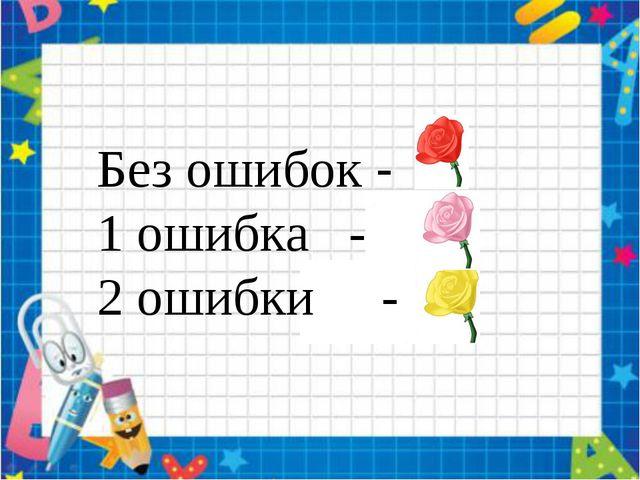 Без ошибок - 1 ошибка - 2 ошибки -