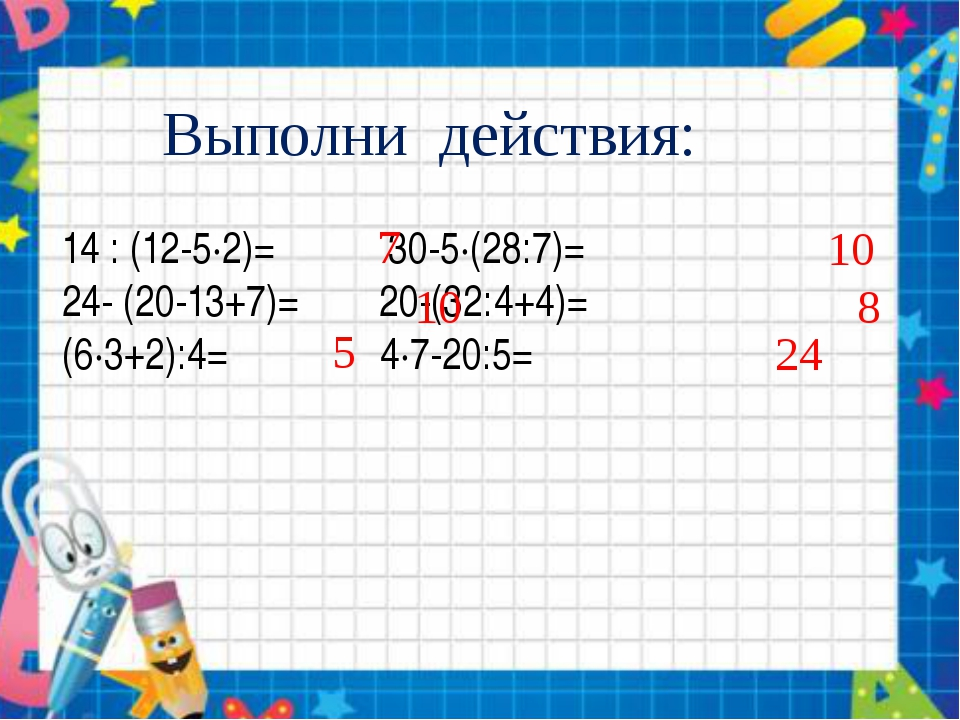 Выполни действия: 14 : (12-5∙2)= 30-5∙(28:7)= 24- (20-13+7)= 20-(32:4+4)= (6∙...