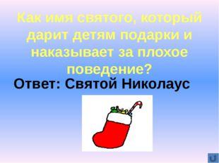 Что символизирует рождественская свеча? Ответ: победа света над тьмой