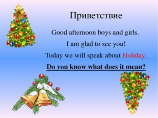 Приветствие Good afternoon boys and girls. I am glad to see you! Today we wil
