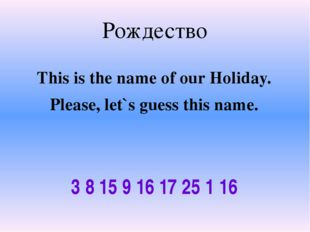 Рождество This is the name of our Holiday. Please, let`s guess this name. 3 8