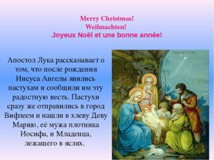 Merry Christmas! Weihnachten! Joyeux Noël et une bonne année! Апостол Лука ра