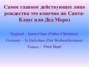 Самое главное действующее лицо рождества это конечно же Санта-Клаус или Дед М