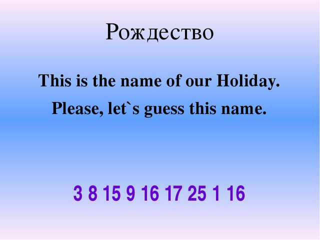 Рождество This is the name of our Holiday. Please, let`s guess this name. 3 8...