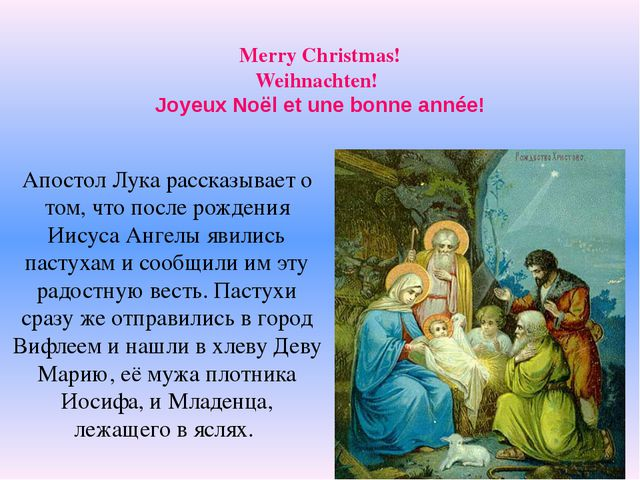 Merry Christmas! Weihnachten! Joyeux Noël et une bonne année! Апостол Лука ра...