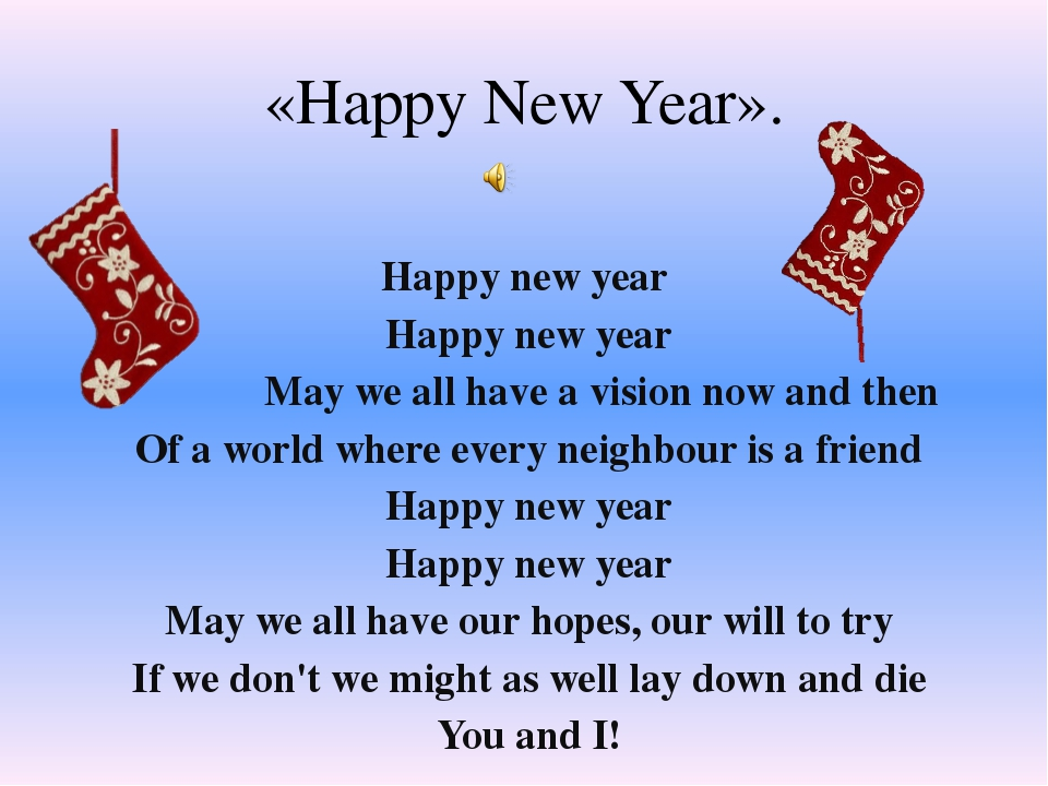 «Happy New Year». Happy new year Happy new year May we all have a vision now...