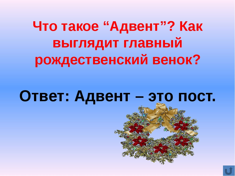 Что должно быть на рождественском столе? Ответ: гусь с яблоками, пряники с ко...
