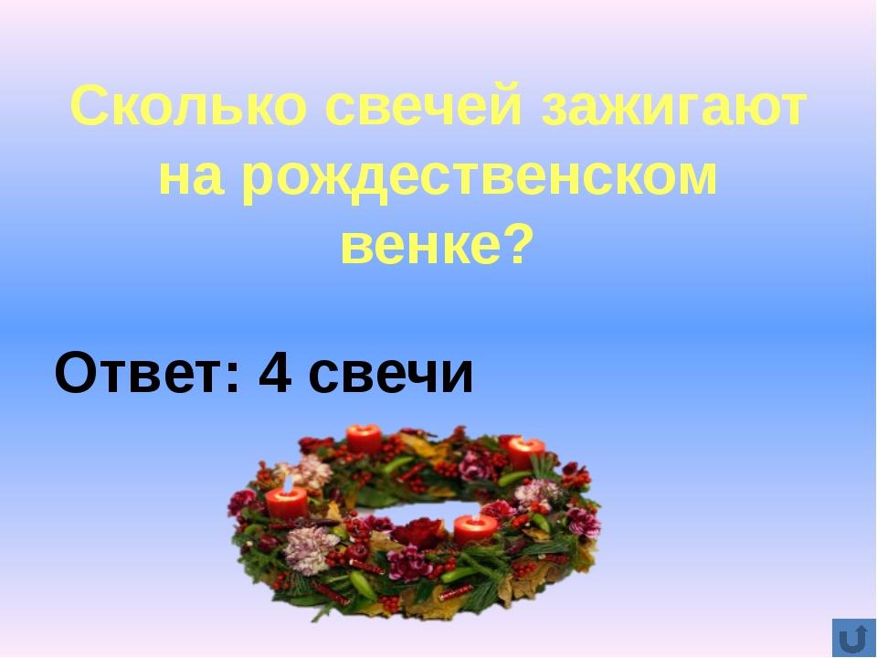 Что оставляют дети возле носка для Санты? Ответ: морковку для оленя и письмо...