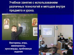 Учебное занятие с использованием различных технологий и методов внутри предме