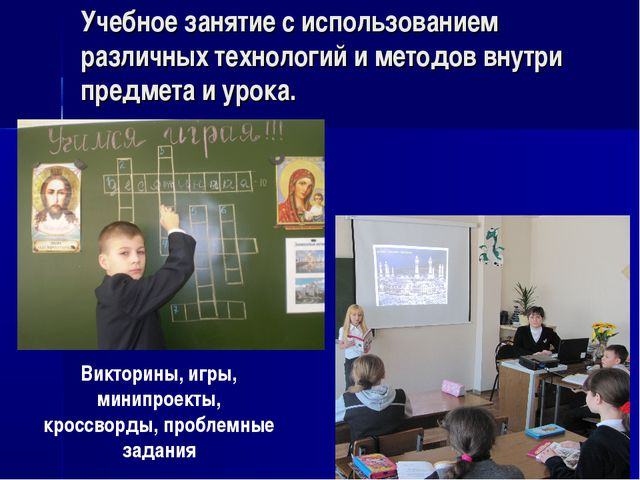 Учебное занятие с использованием различных технологий и методов внутри предме...