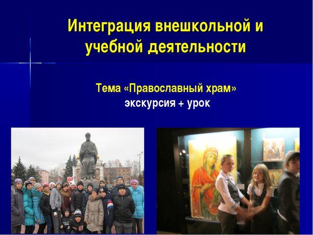 Интеграция внешкольной и учебной деятельности Тема «Православный храм» экскур...