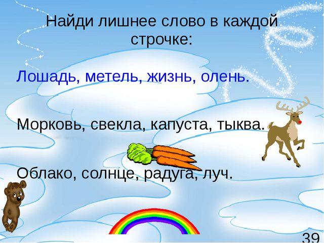 Найди лишнее слово в каждой строчке: Лошадь, метель, жизнь, олень. Морковь, с...