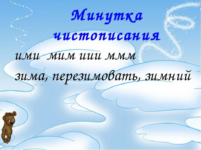 Минутка чистописания ими мим иии ммм зима, перезимовать, зимний